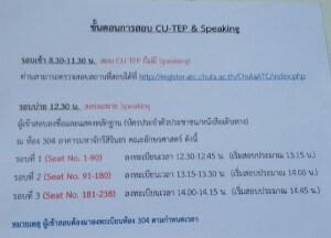 cu-tep speaking