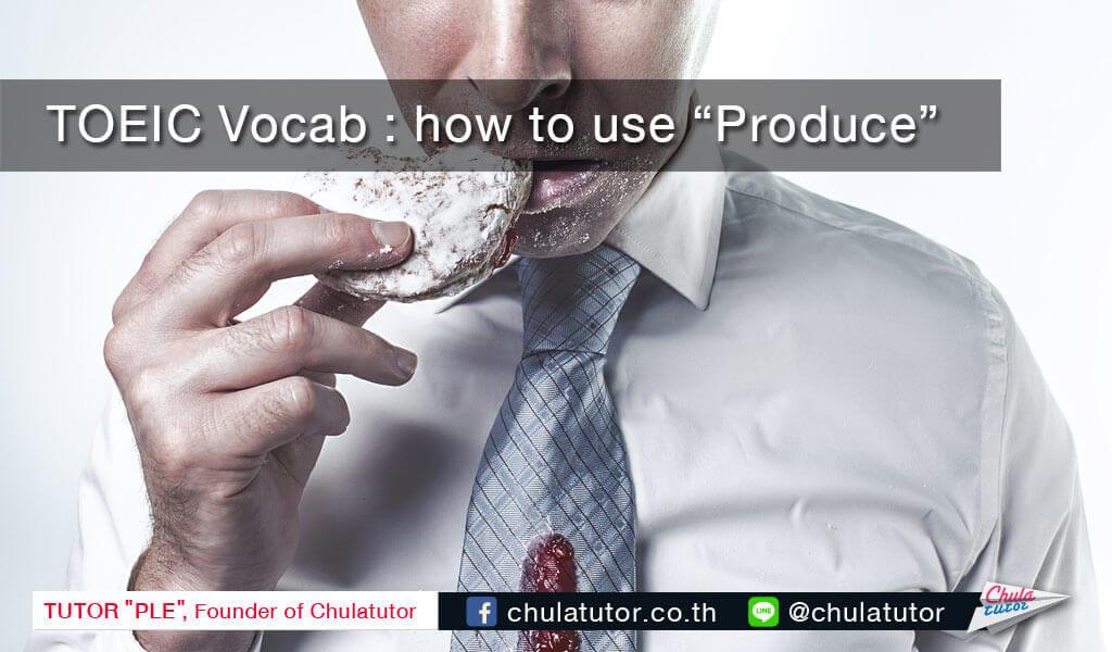 คำศัพท์ toeic : การใช้ produce