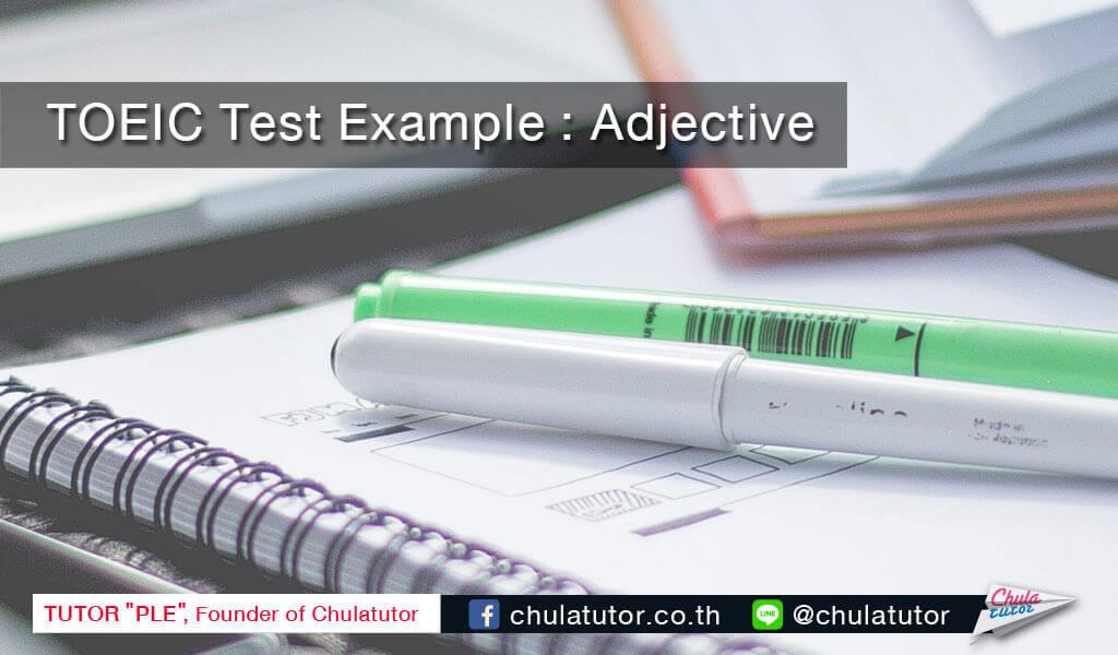 ตัวอย่าง ข้อสอบ TOEIC เรื่อง adjective