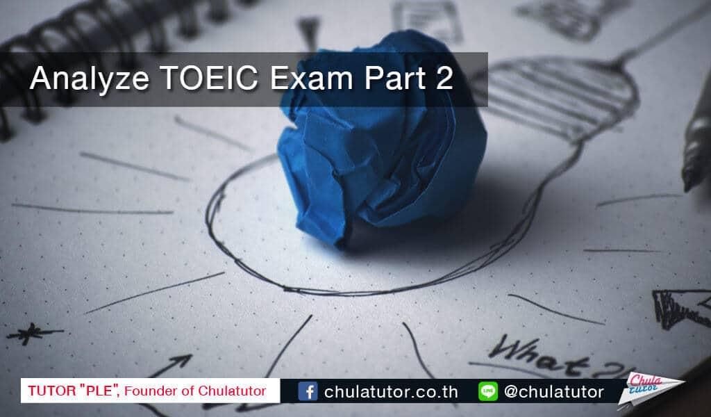 วิเคราะห์ ข้อสอบ toeic part 2