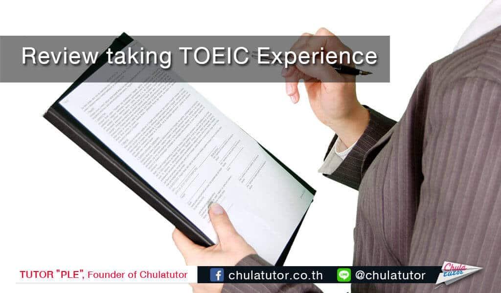 review ประสบการณ์สอบ toeic