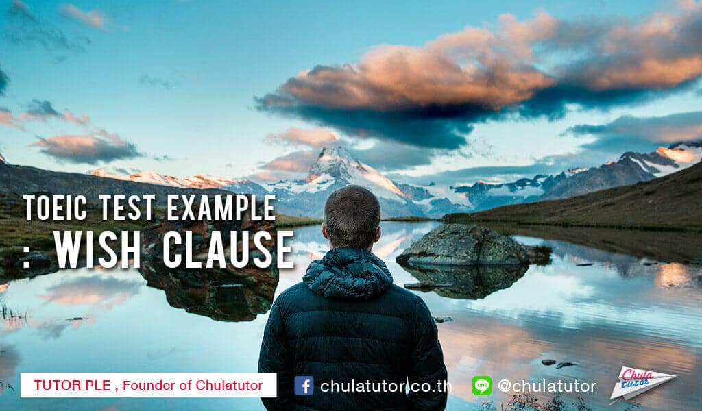 TOEIC TEST EXAMPLE : wish clause