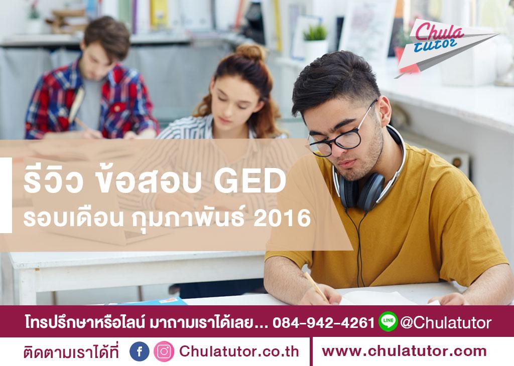 รีวิว ข้อสอบ GED รอบเดือน กุมภาพันธ์ 2016