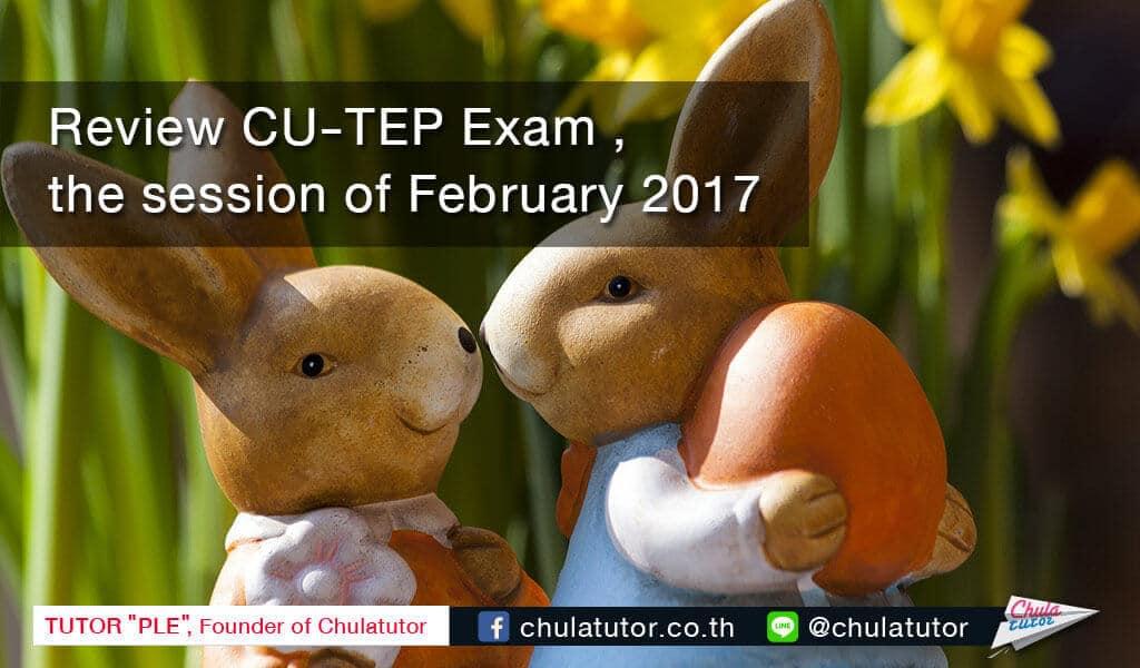Review CU-TEP กุมภาพันธ์ 2560