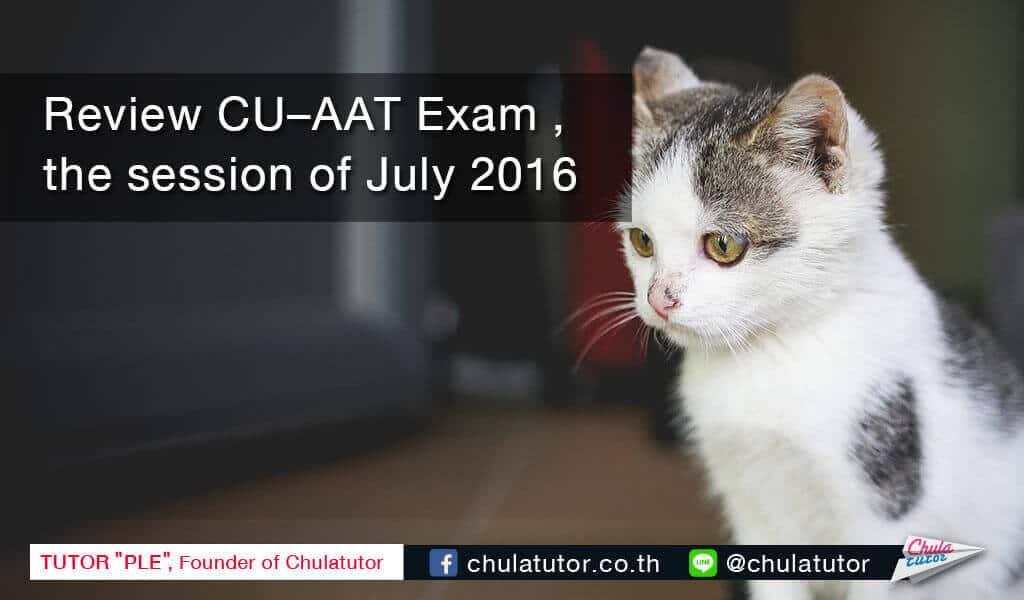 Review ข้อสอบ CU-AAT กรกฎาคม 2559
