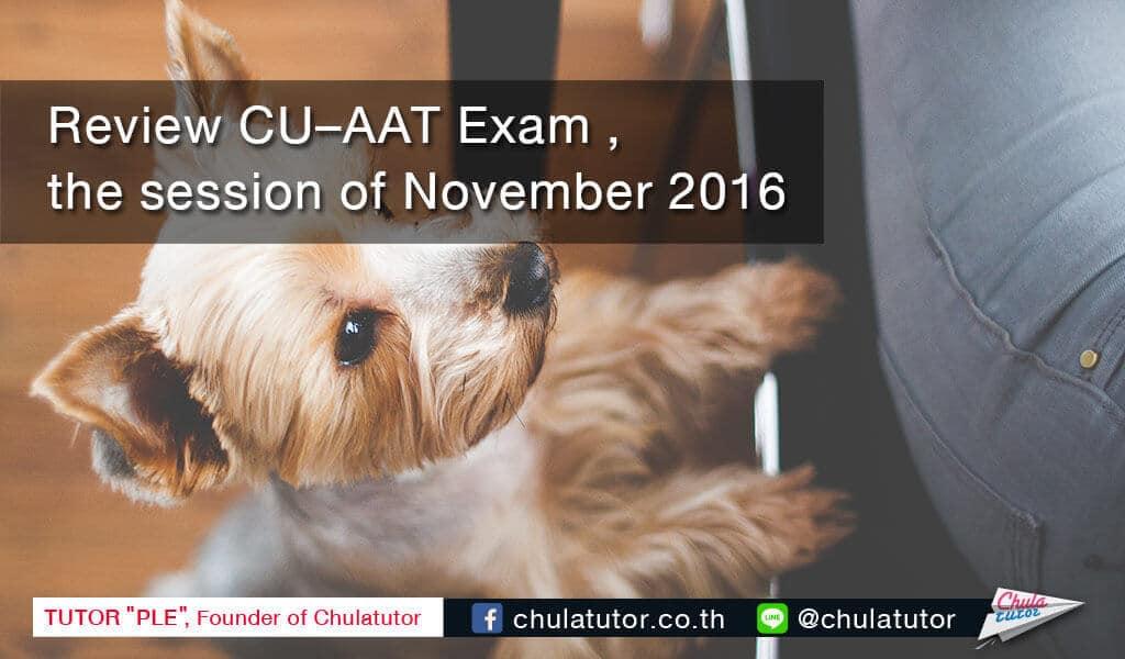 Review ข้อสอบ CU-AAT พฤศจิกายน 2559