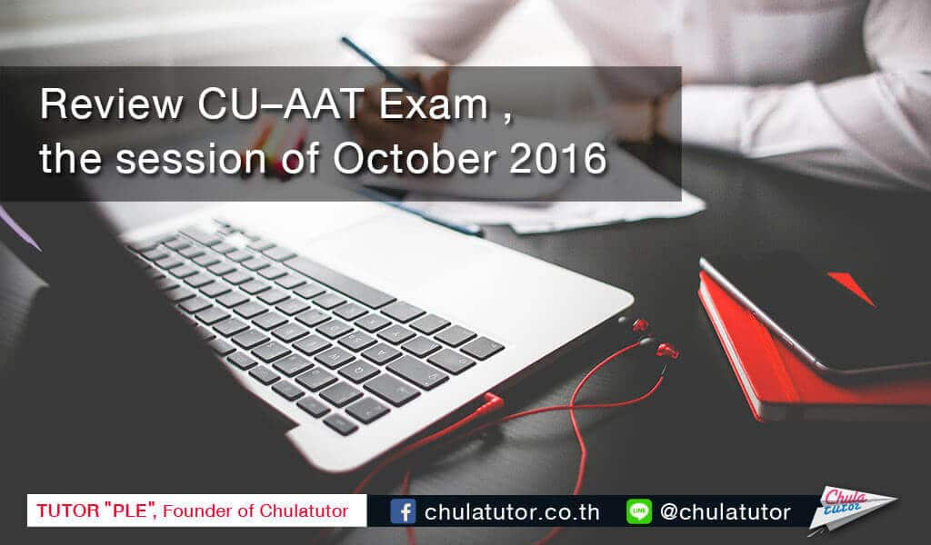 Review ข้อสอบ CU-AAT ตุลาคม 2559
