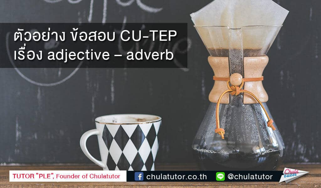 ตัวอย่าง ข้อสอบ cu-tep เรื่อง adjective – adverb