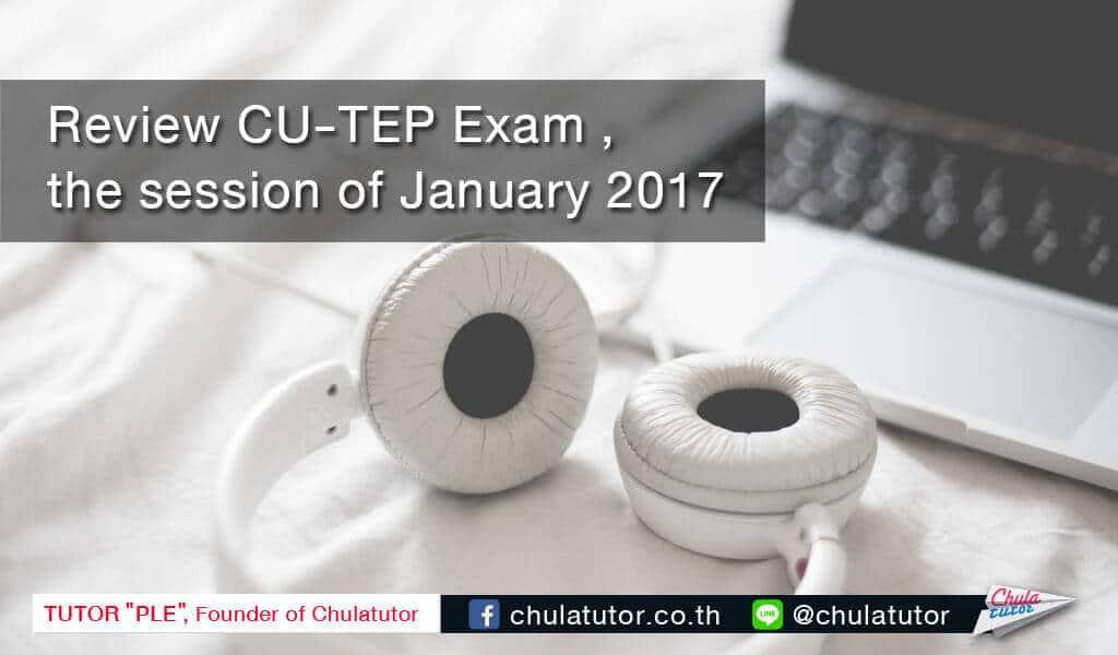 Review Cu-Tep ครั้งที่ 1 / 2560 วันที่ 15 มกราคม 2560