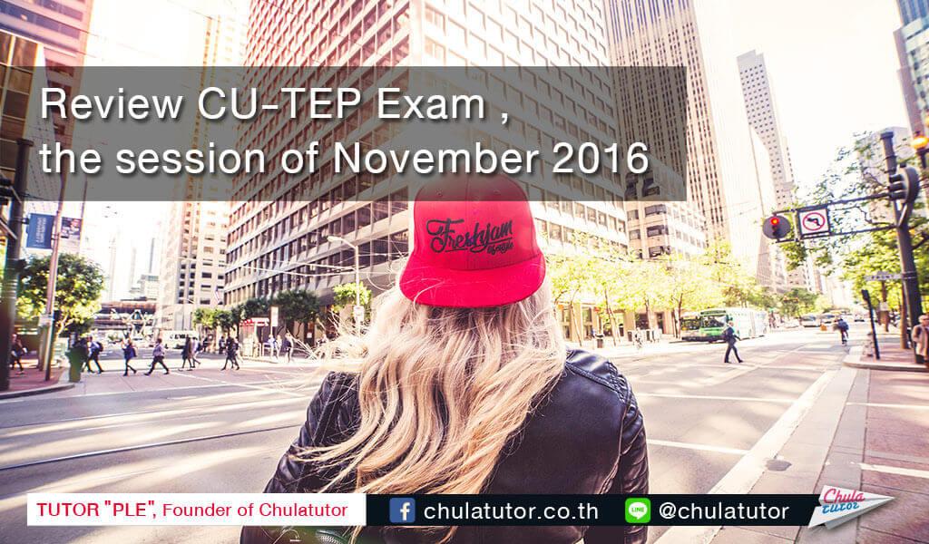 Review ข้อสอบ CU-TEP วันที่ 20 พฤศจิกายน 2559