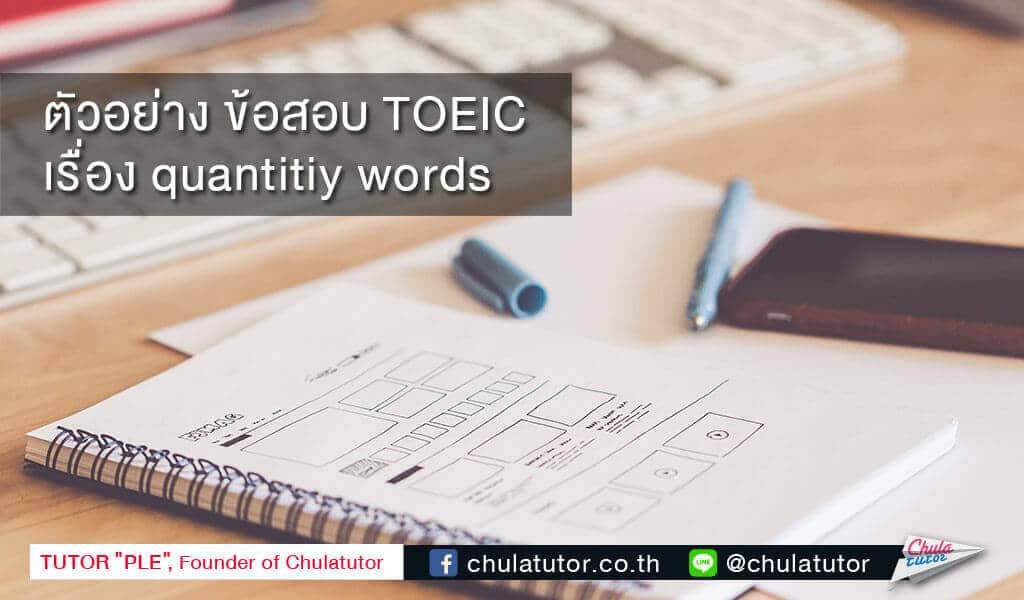 ตัวอย่าง ข้อสอบ TOEIC เรื่อง quantitiy words
