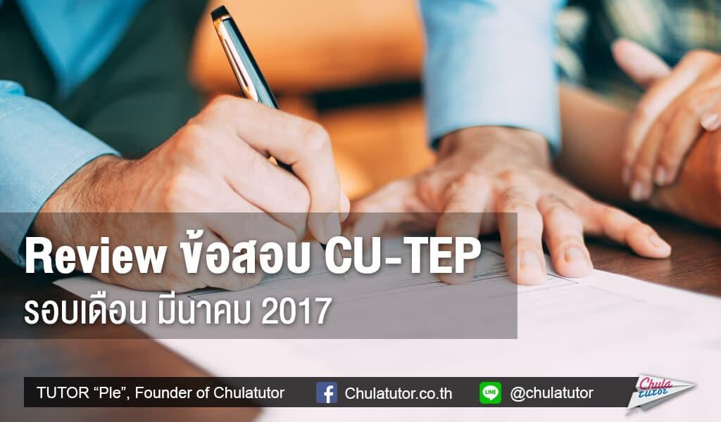 รีวิว ข้อสอบ CU-TEP รอบเดือน มีนาคม 2017