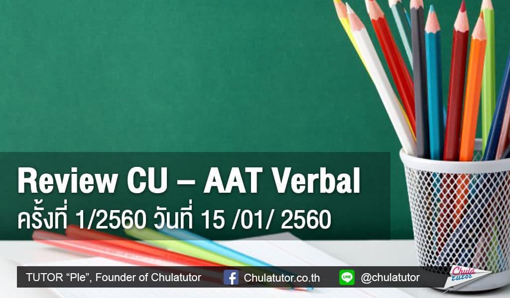 Review CU – AAT Verbal ครั้งที่ 1/2560 วันที่ 15 มกราคม 2560