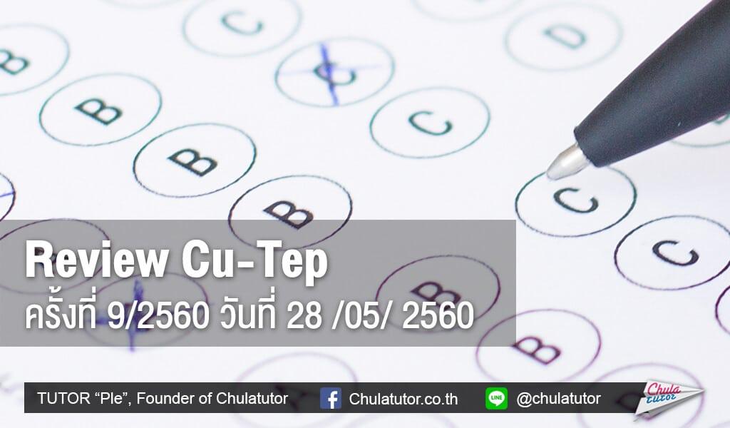 Review Cu-Tep ครั้งที่ 9 / 2560 วันที่ 28 พฤษภาคม 2560