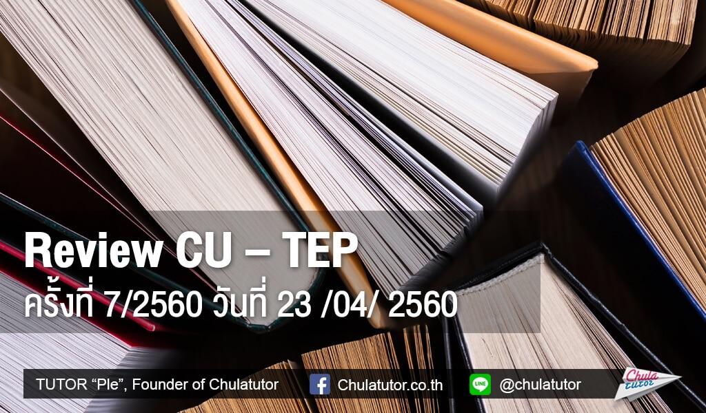 Review Cu-Tep ครั้งที่ 7 / 2560 วันที่ 23 เมษายน 2560