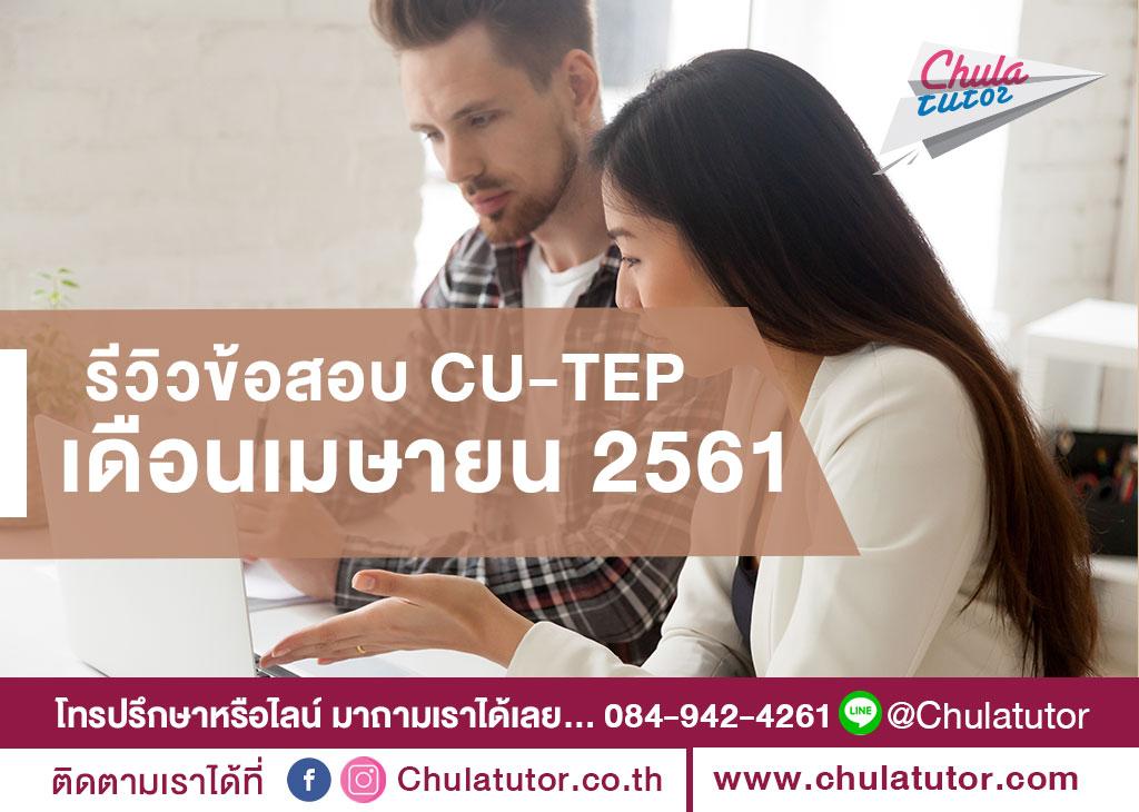 รีวิวข้อสอบ CU-TEP เดือนเมษายน 2561