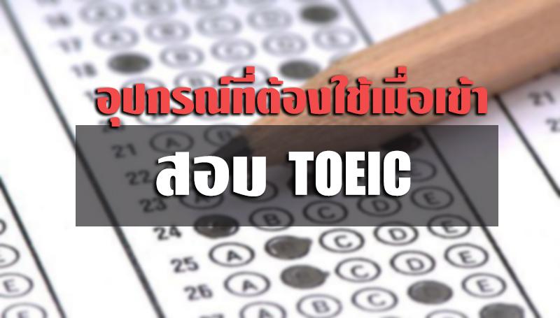 อุปกรณที่ต้องใช้ตอนสมัครสอบ toeic