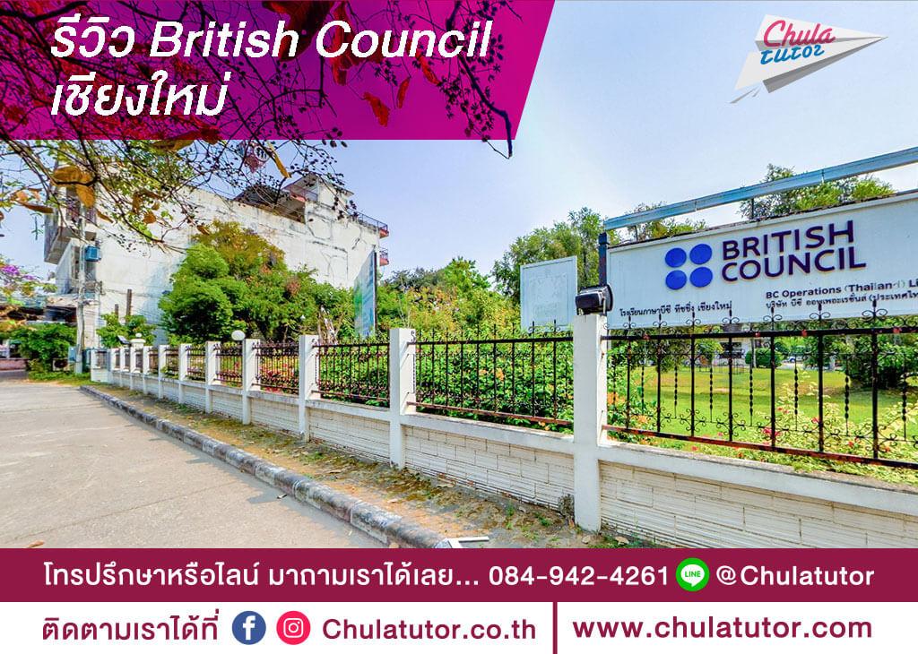 ielts british council chiangmai