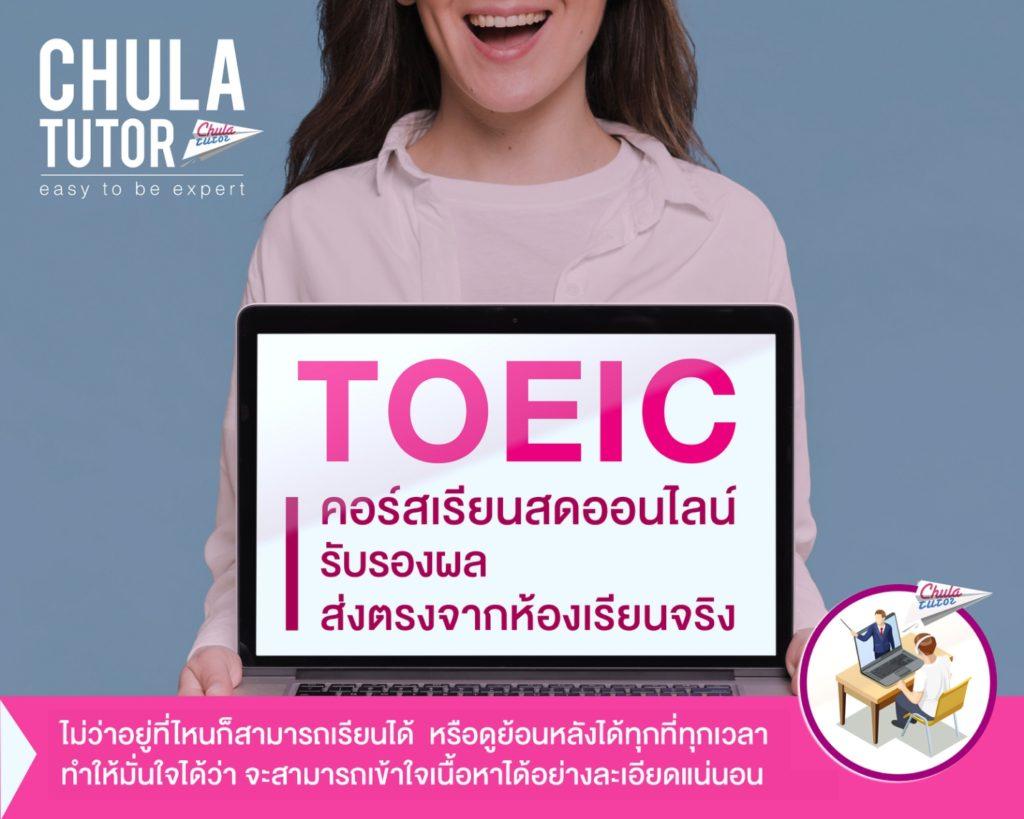 เรียนสด TOEIC Online รับรองผล