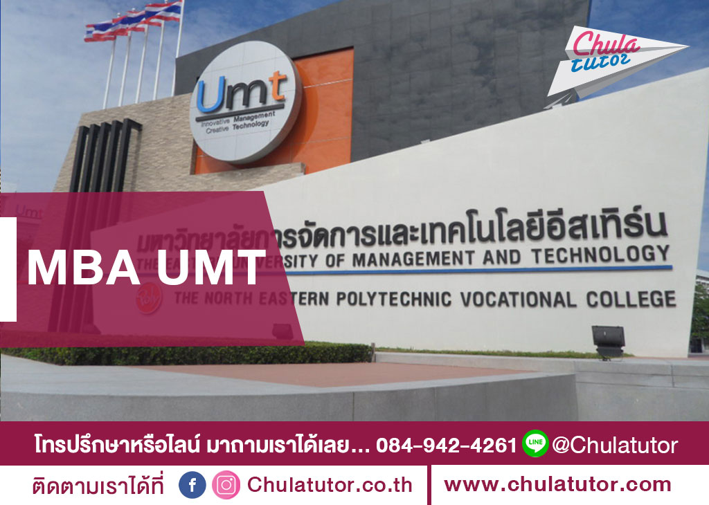 MBA UMT