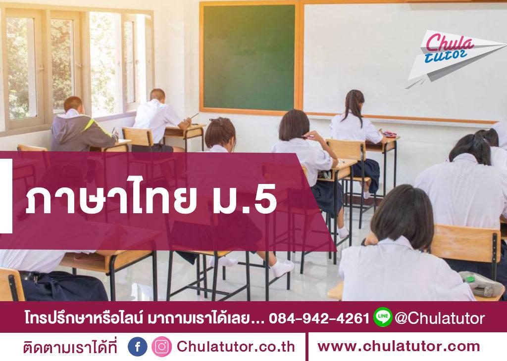 ภาษาไทย ม.5
