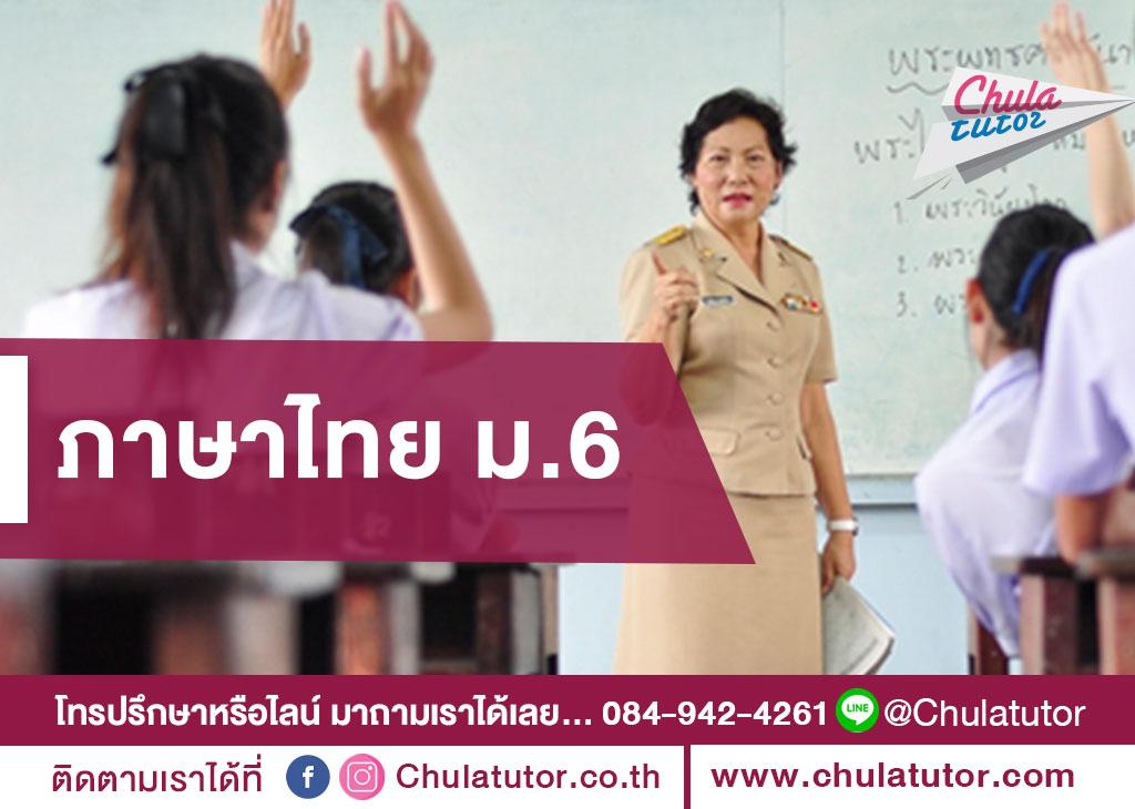 ภาษาไทย ม.6