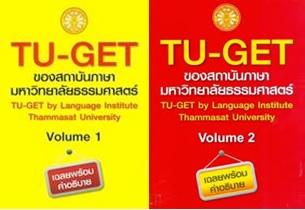 แนะนำหนังสือ TU-GET