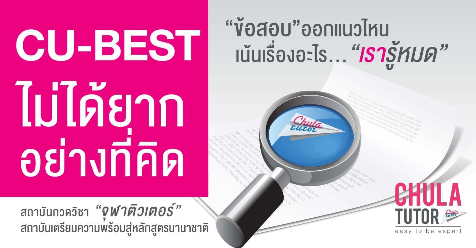cu-best