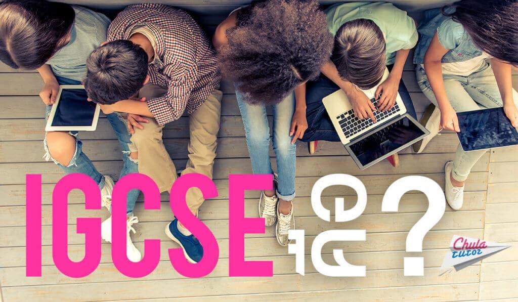 IGCSE คือ