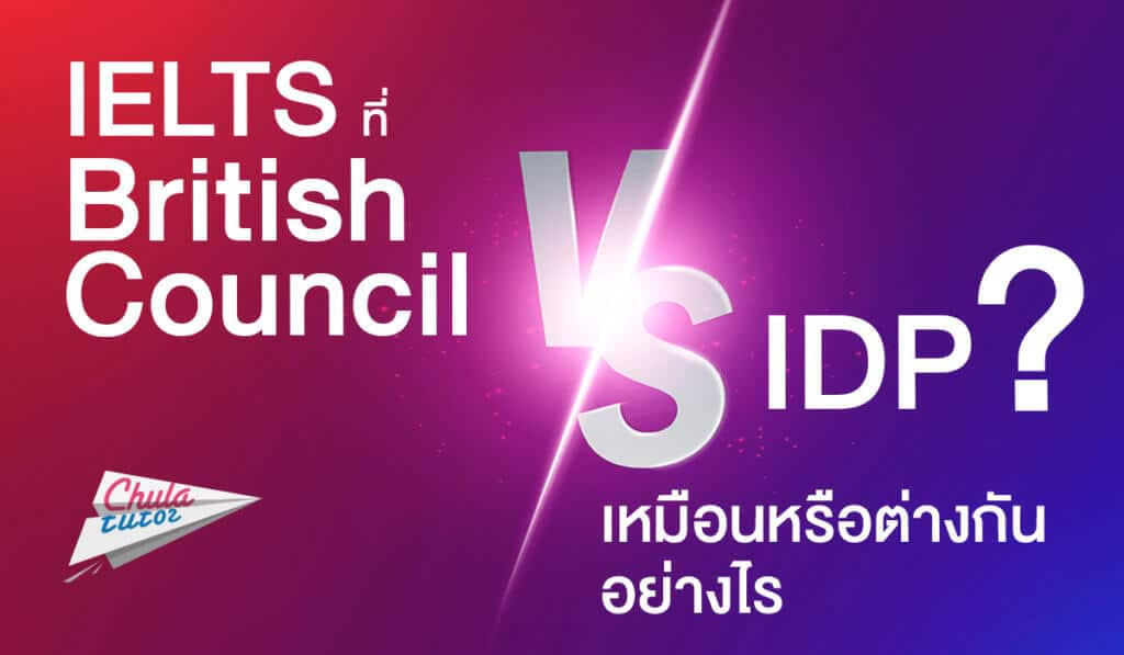 What is the difference IELTS IDP vs British Council