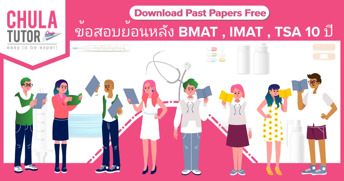 Download ข้อสอบ BMAT พร้อมเฉลย 10 ปี