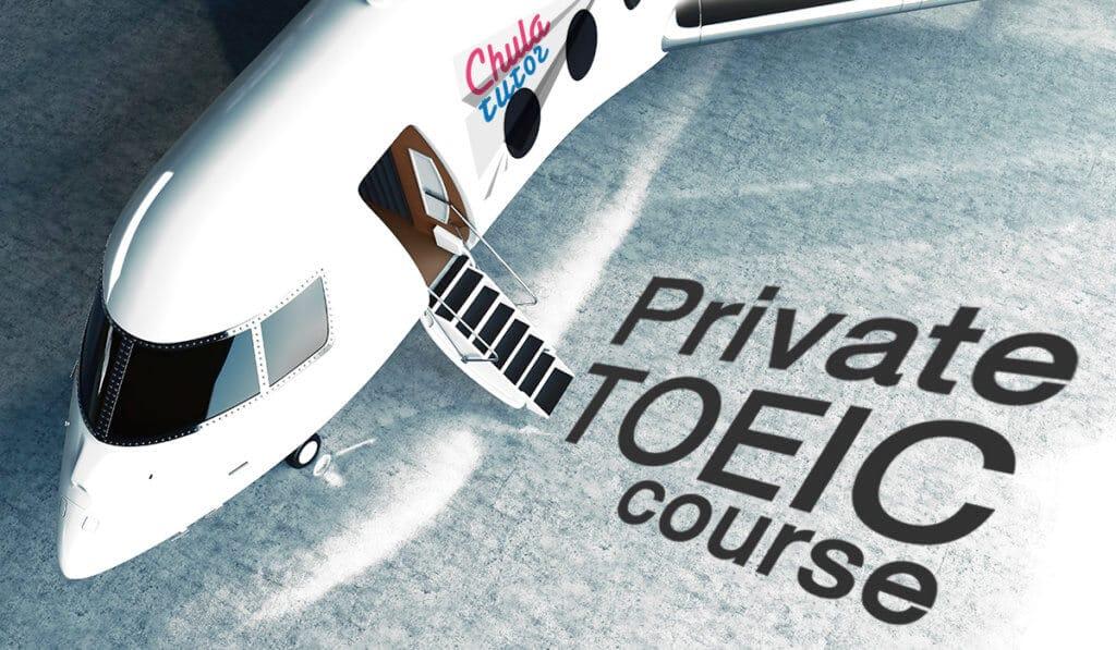 Private TOEIC course