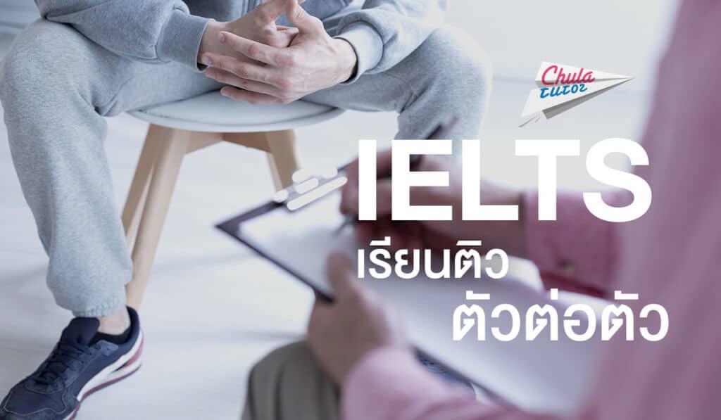 เรียน ติว IELTS ตัวต่อตัว